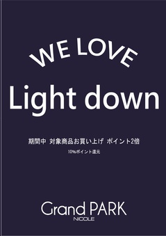 10月we love lightdown.jpg